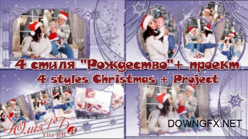 Styles and project for ProShow Producer - Christmas extravaganza