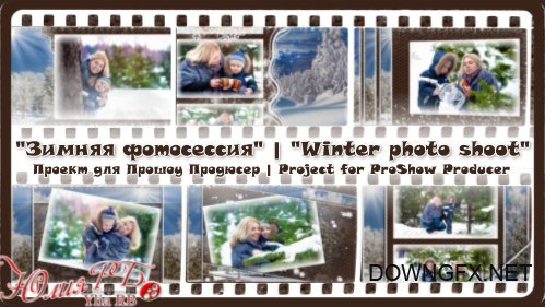 Winter photo shoot - project for ProShow Producer