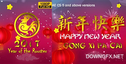 Chinese New Year Wish 2017 - Project for After Effects (Videohive)
