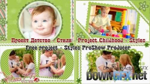 Childhood - project and styles ProShow Producer