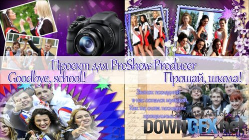 Goodbye, school - Project ProShow Producer
