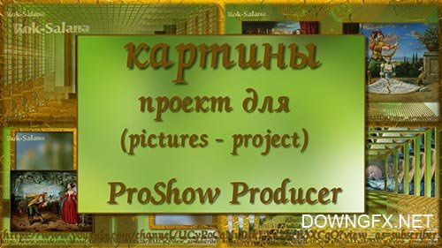 Pictures - project ProShow Producer